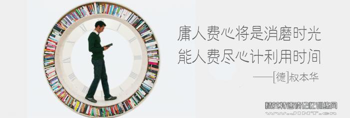 快速阅读 计时阅读训练  计时快速阅读  提高阅读效率 快速阅读效果